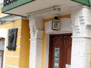 Дом Булгакова на Андреевском