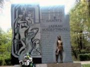 Бабий яр, Сырецкий мемориальный комплекс